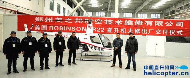 美之邦航空完成美国罗宾逊R22直升机2200小时大修工作
