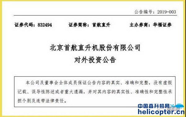 首航拟出资4500万于自贡设立四川首直通用航空有限公司